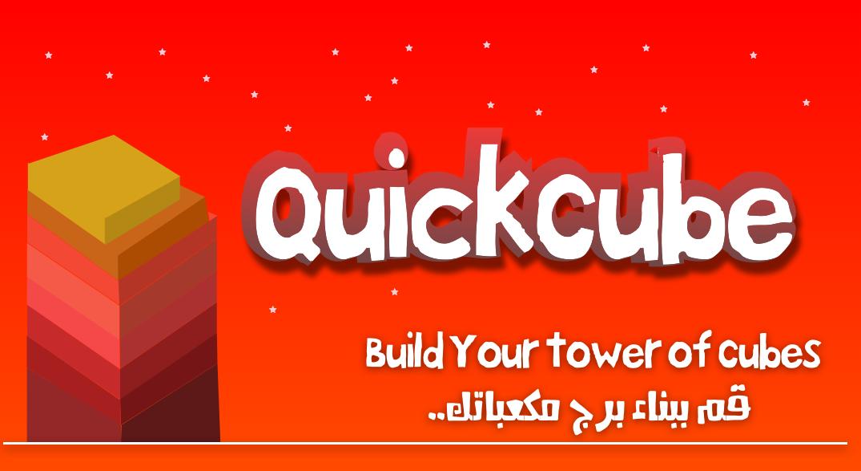 لعبة التركيزQuick Cube متاحة الآن على أندرويد و iOS وويندوز