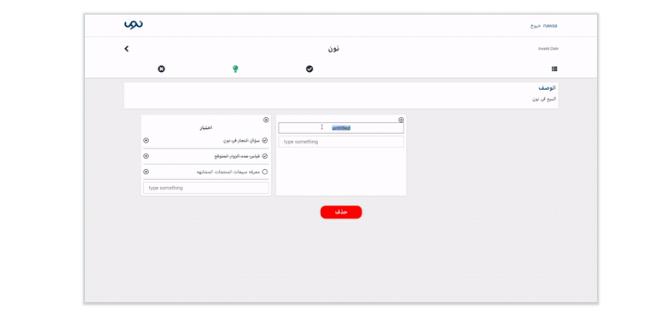 """خدمة نوى """"nawaa"""" تساعدك على تصميم نموذج لأعمالك وتنظيمها بكل سهولة"""