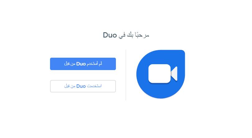 خدمة قوقل Duo متوفّرة الآن على الويب