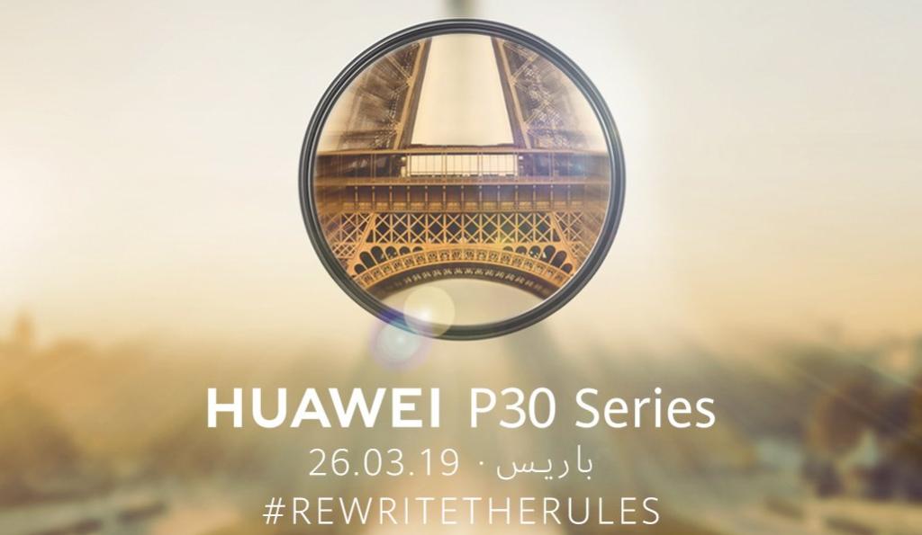 هواوي تحدد 23 مارس موعدًا للكشف عن سلسلة هواتف P30