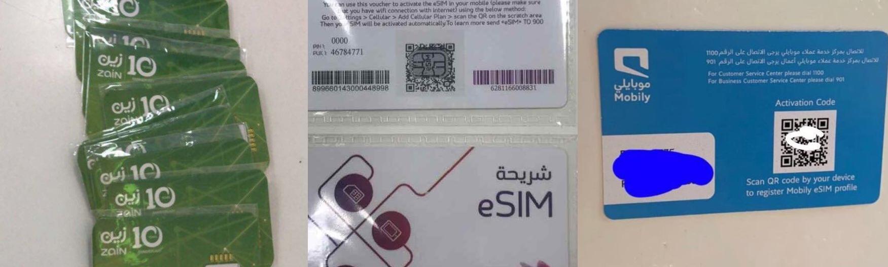 شركات الاتصالات في السعودية تستعد لإطلاق eSIM الأسبوع القادم