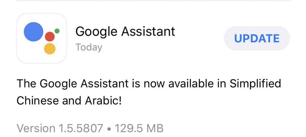 مساعد قوقل الصوتي يدعم اللغة العربية أخيرًا
