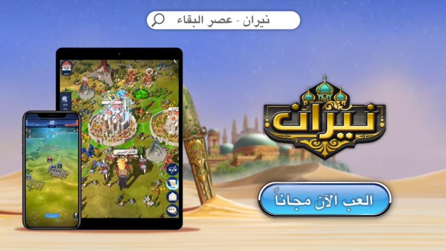 """لعبة """"نيران – عصر البقاء"""" أول لعبة استراتيجية بنمط باتل رويال تصدر في الاسواق العربية"""