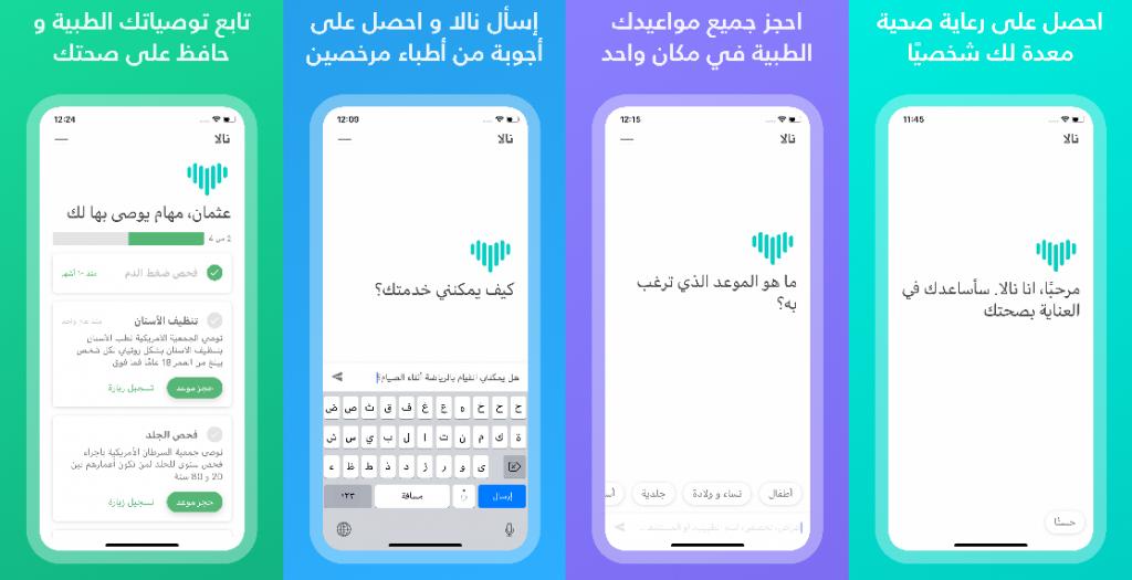 إطلاق أول تطبيق يعتمد على الذكاء الاصطناعي في السعودية لتقديم الرعاية الصحية