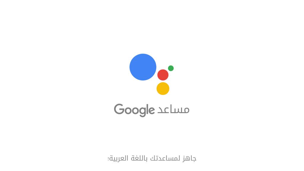 وضع المترجم الفوري على مساعد جوجل قادم لمستخدمي أندرويد و iOS