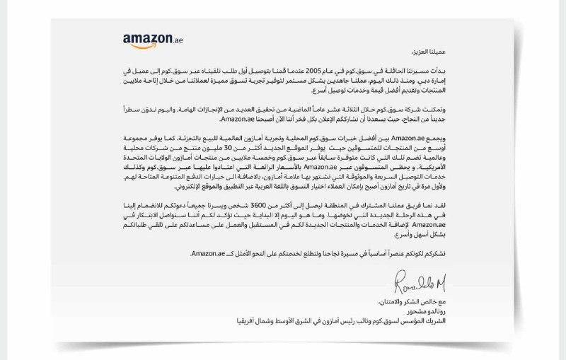 سوق.كوم يتحول رسمياً إلى Amazon.ae