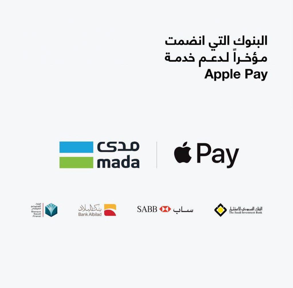 خدمة الدفع Apple Pay تصل إلى 4 بنوك جديدة في السعودية