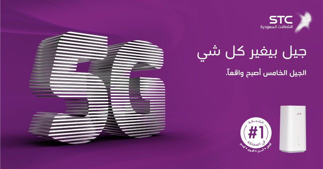 شركة الاتصالات السعودية STC تعلن بدء إطلاق خدمات الجيل الخامس داخل المملكة