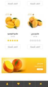 متجر وتطبيقات مانجو املج لتوصيل فاكهة المانجو في جميع أنحاء المملكة السعودية