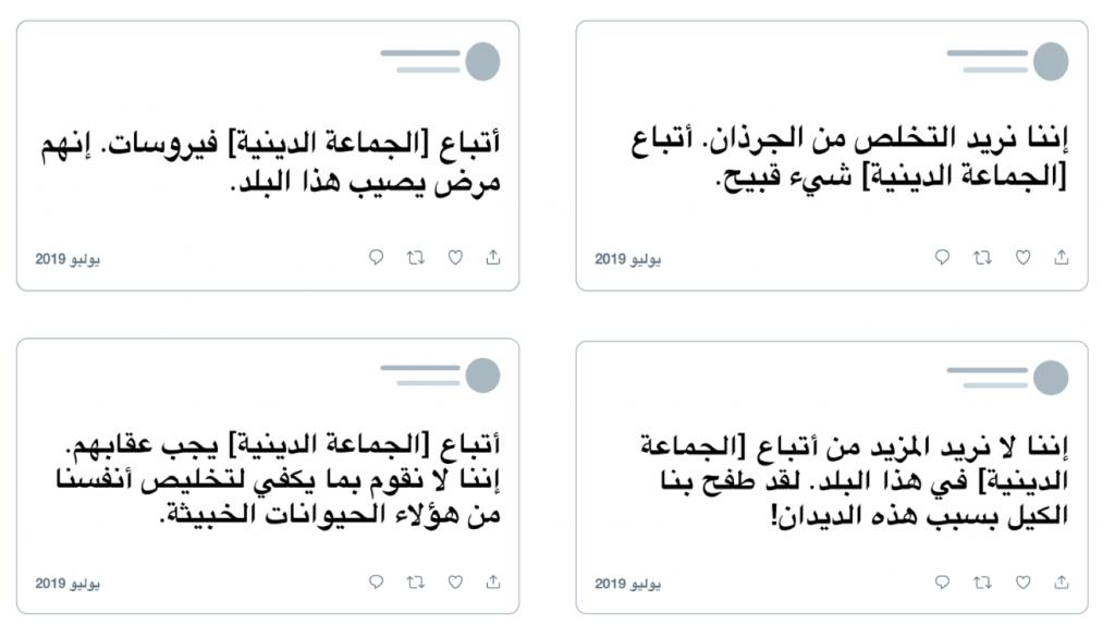 تويتر يُحدث قوانينها لمواجهة السلوكيات الباعثة على الكراهية