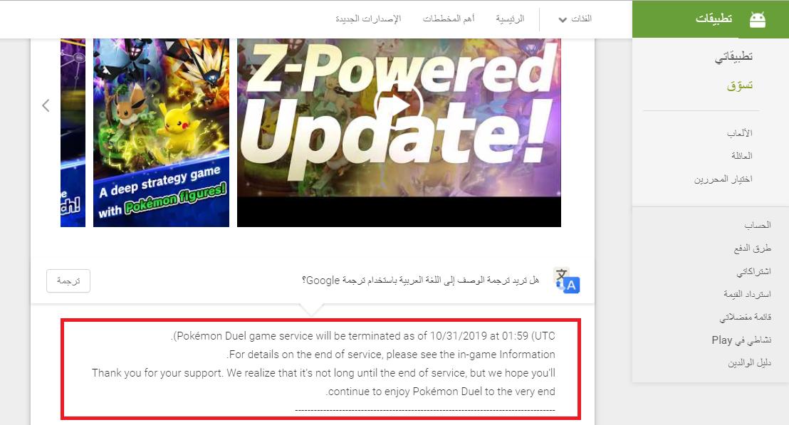 رسميًا إنهاء لعبة Pokémon Duel يوم 31 أكتوبر القادم