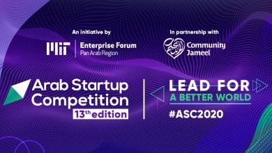 منتدى ريادة الأعمال في العالم العربي MIT يُطلق النسخة 13 من مسابقة الشركات العربية الناشئة