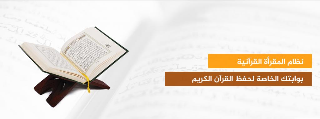 """تعرف على """"مقارئ"""" منصة المقرأة الإلكترونية التي تسهل تعليم وتعلُم القرآن الكريم"""