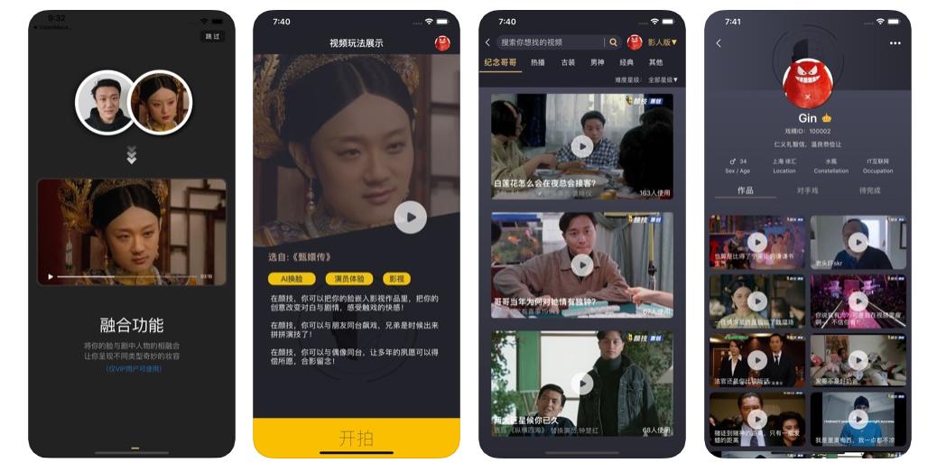 تطبيق ZAO ينتشر كالنار في الهشيم بين مستخدمي أندرويد و iOS