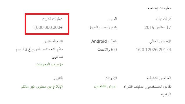 تطبيق مايكروسوفت إكسل يتجاوز المليار تثبيت على متجر جوجل بلاي