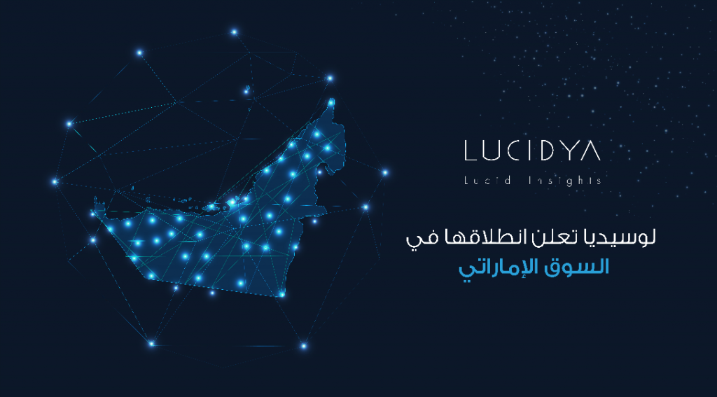 شركة لوسيديا تعلن دخولها إلى السوق الإماراتي