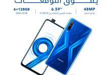 أعلنت شركة هونر السعودية عن وصول هاتف HONOR 9X للمملكة رفقة السوار الذكي HONOR Band 5.