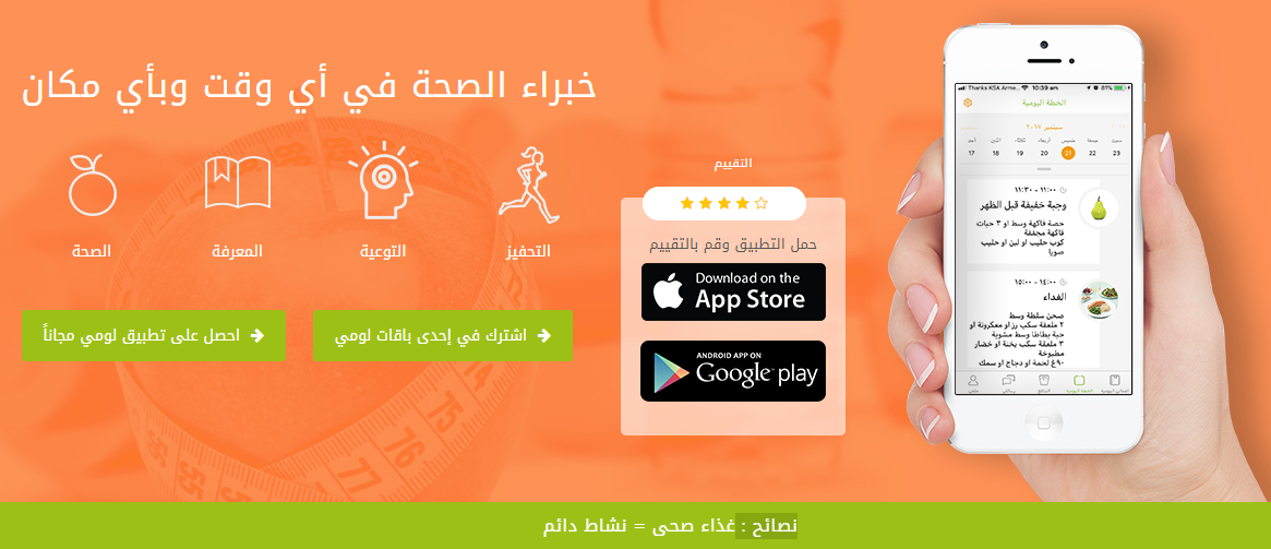 """تطبيق لومى آب """"LomiApp"""" حميتك بين يديك مع أفضل أخصائي التغذية"""