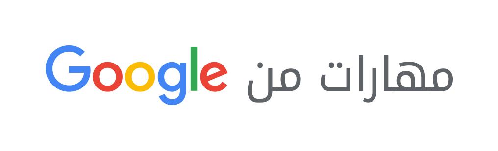 """برنامج """"مهارات من جوجل"""" يشهد مشاركة أكثر من 500 ألف شخص ناطق بالعربية"""