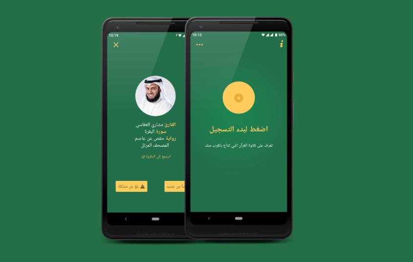 تطبيق نديّ الجديد على أندرويد للتعرف على تفاصيل تلاوة القرآن من خلال تسجيل مقطع قصير لها