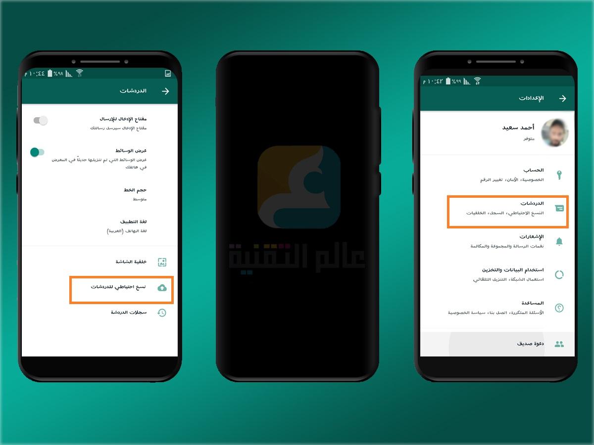 كيفية نسخ رسائل WhatsApp الخاصة بك على Google Drive