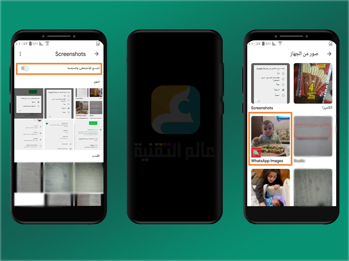 كيفية عمل نسخة احتياطية من صور WhatsApp على صور Google