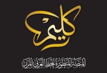 """تعرف على """"كليم"""" منصة الخط العربي المرن المميزة"""