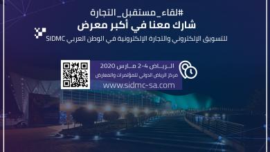 أكبر ملتقى للتجارة الإلكترونية والتسويق الإلكتروني في المملكة العربية السعودية ينطلق قريبًا