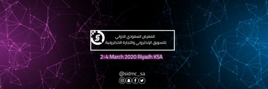 """المعرض السعودي الدولي للتسويق الإلكتروني والتجارة الإلكترونية """"لقاء مستقبل التجارة"""""""