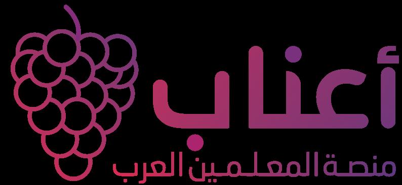 منصة أعناب لتدريب المعلمين العرب تُغلق أولى جولاتها الاستثمارية بقيمة 1.5 مليون دولار