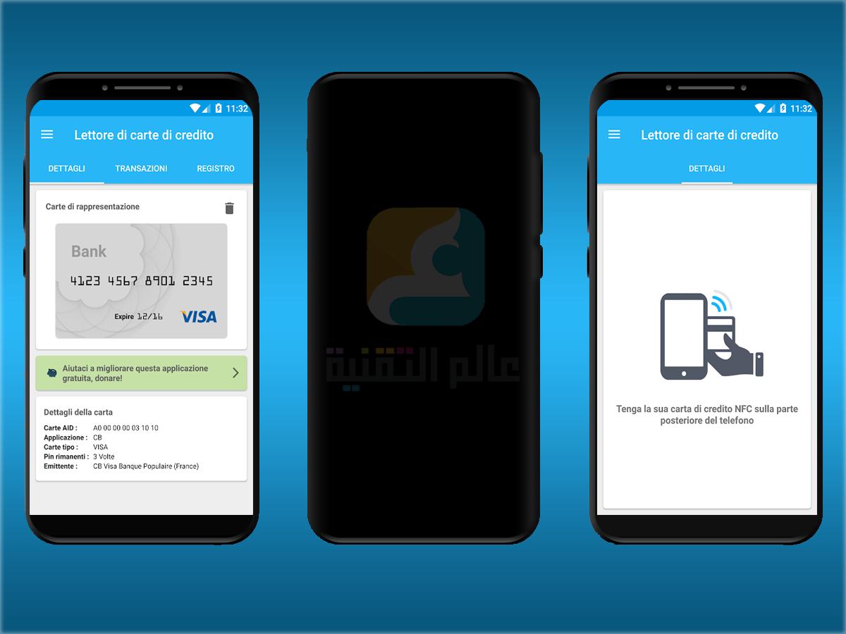 يتيح تطبيق أندرويد Credit Card Reader اكتشاف وقراءة بيانات بطاقات الائتمان الخاصة بك