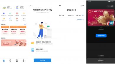 ون بلس تطلق خدمة الدفع OnePlus Pay والبداية من الصين