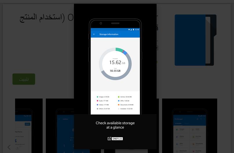 ون بلس تُطلق تطبيقها الخاص لإدارة الملفات على متجر جوجل بلاي