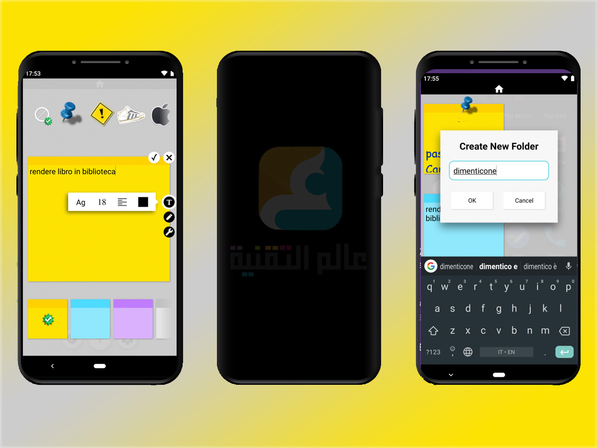 مع تطبيق Sticky Notes لإنشاء ملاحظات Post-it على هاتفك الأندرويد