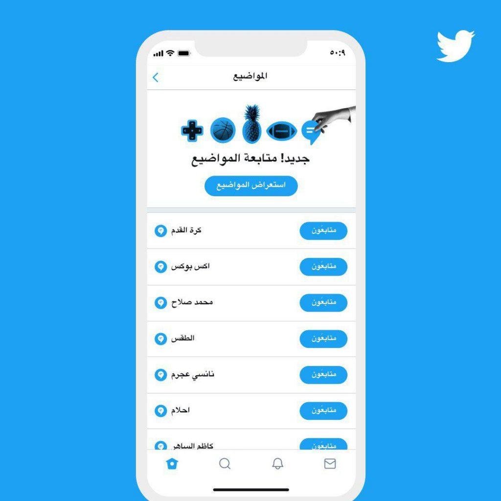 تويتر تدعم اللغة العربية في ميزة المواضيع رسميا عالم التقنية