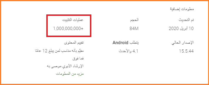 """تطبيق تيك توك """"TikTok"""" يتجاوز المليار عملية تثبيت من على متجر جوجل بلاي"""