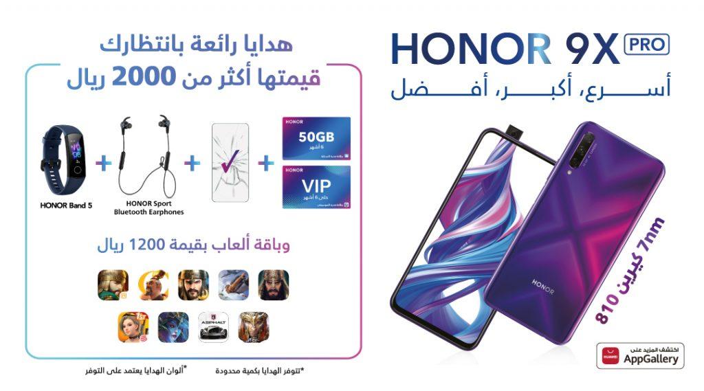 اشترِ هاتف Honor 9X Pro الآن بسعر 999 ريال فقط واحصل على سوار Band 5 هدية