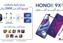 اشترِ هاتف هواوي Honor 9X Pro الآن واحصل على سوار Band 5 هدية