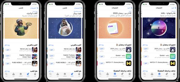 """آبل تقدم تجربة مختلفة للمستخدمين بين النهار والليل على متجر تطبيقات """"App Store"""""""