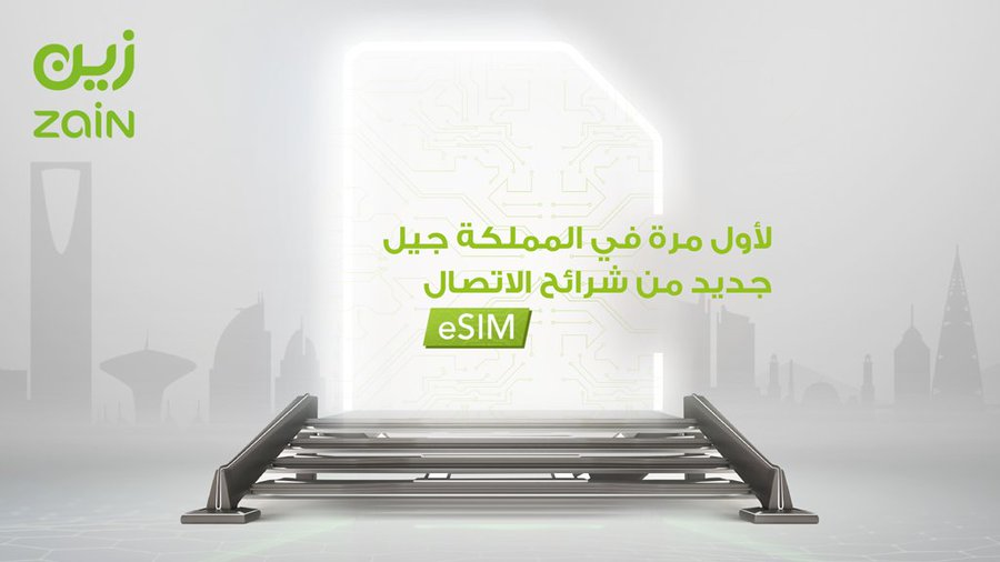 زين توفر الشريحة الإلكترونية المدمجة eSIM بشكل رقمي كامل بدون تدخل بشري