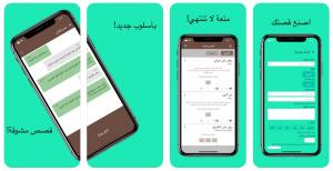 جديد التطبيقات: حكاية والمختص بالروايات العربية والإنجليزية