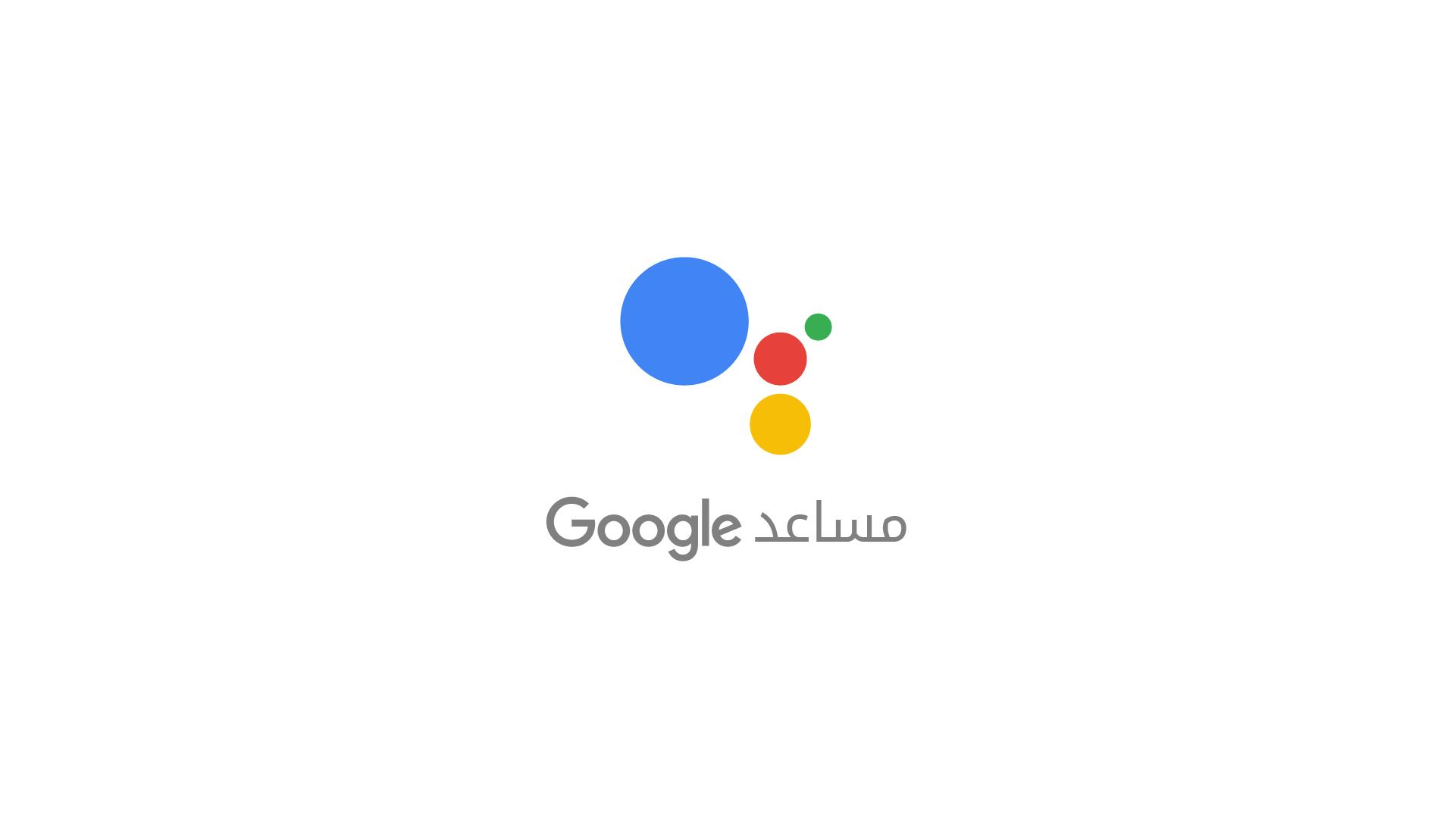 """يُتيح لك تبويب """"أماكنك"""" في مساعد جوجل التحقق مباشرة من حالة الطقس وحركة المرور"""
