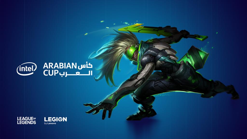 شراكة بين لينوفو و إنتل و Riot Games لإطلاق كأس العرب للعبة League of Legends بجوائز 130 ألف دولار