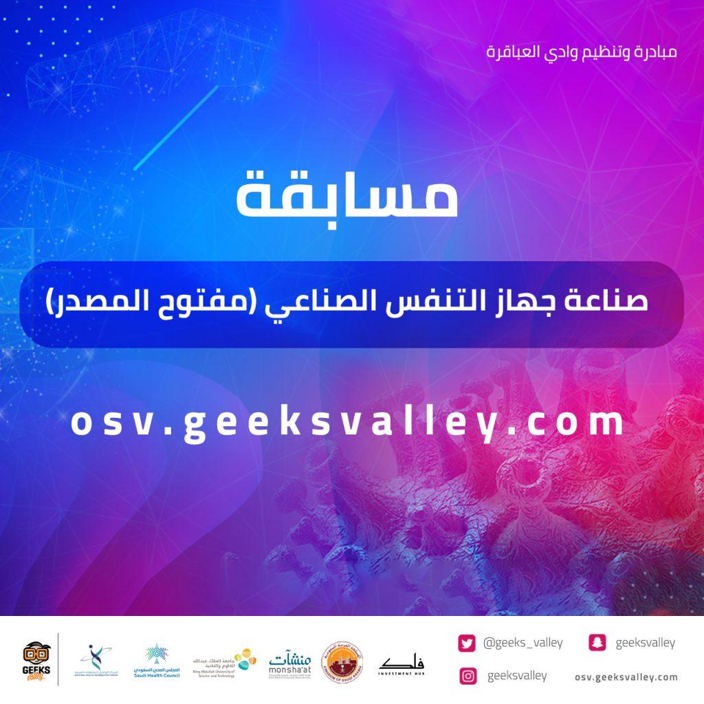 وادي العباقرة يعلن عن أسماء الفائزين بمسابقة صناعة جهاز تنفس صناعي مفتوح المصدر