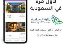 وزارة السياحة السعودية ترخص تأجير بيوت العطلات الخاصة عبر منصة جاذر إن لأول مرة في المملكة