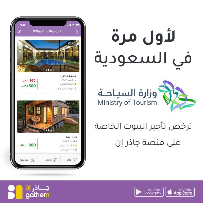 وزارة السياحة المملكة العربية السعودية ترخص تأجير بيوت العطلات الخاصة عبر منصة جاذر إن لأول مرة في المملكة - gathernApp