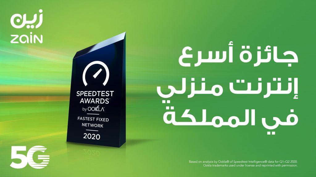 زين السعودية تتربع على قمة أسرع إنترنت منزلي في المملكة