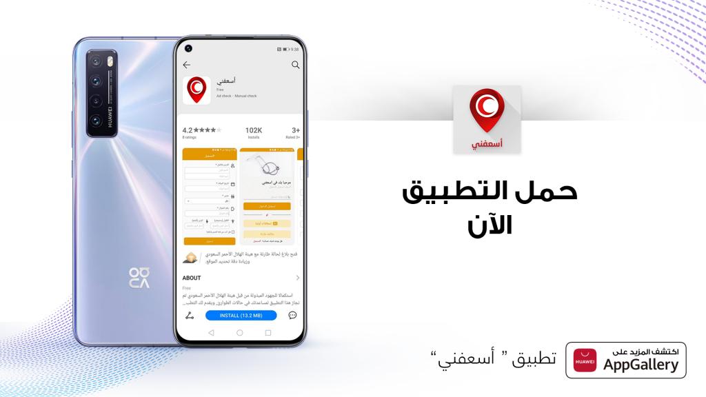 إطلاق تطبيق أسعفني على متجر هواوي AppGallery من الهلال الأحمر في المملكة العربية السعودية