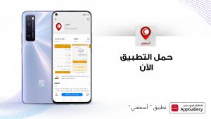 إطلاق تطبيق أسعفني على متجر هواوي AppGallery