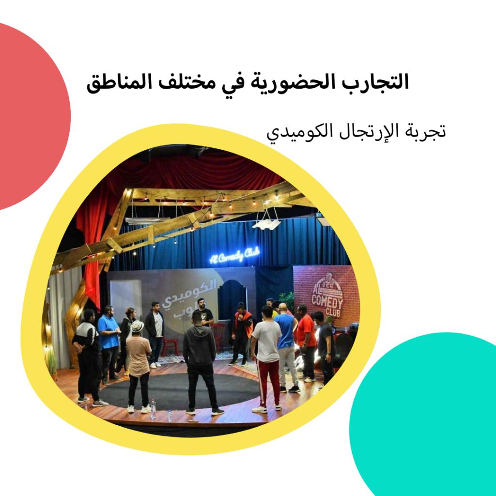 تطبيق سبليفت يوفر أكثر من 500 تجربة استكشافية في المملكة العربية السعودية ويتيح الدفع عبر آبل باي